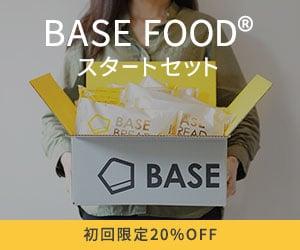だから、完全栄養の主食【BASE FOOD(ベースフード)】