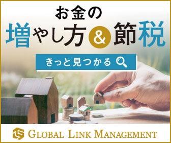 目指しているのは、グローバル・リンク・マネジメント不動産投資セミナー