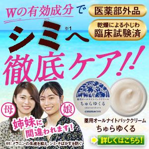 揺れる薬用オールナイトパッククリーム 医薬部外品【ちゅらゆくる】