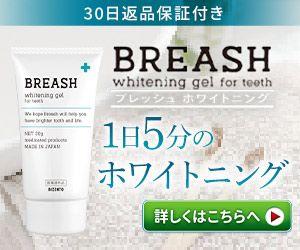 記憶喪失になっても忘れていはいけない歯を白くする歯みがきジェル【ブレッシュホワイトニング】