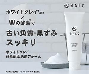 ごきげんなNALC ホワイトクレイ酵素配合洗顔フォーム