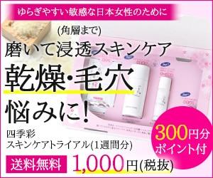 結果をたたき出す発酵美容【四季彩スキンケアトライアル】