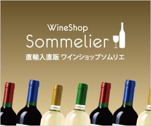 もっとずっと、いい日本最安値に挑戦、ソムリエスタッフ厳選のワイン【ワインショップソムリエ】