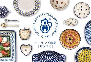 ポーランド食器(ポーリッシュポタリー)陶器専門店【セラミカ オンラインショップ】のスイッチ