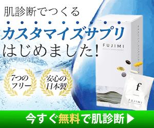 ぶっちぎりの肌診断から処方するカスタマイズサプリ【FUJIMI】