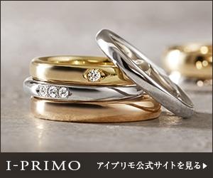 【I-PRIMOアイプリモ】ブライダル専門の婚約・結婚指輪にはもうコリゴリ