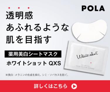 後悔しないための【POLA】薬用美白シートマスク【ホワイトショットQXS】選び