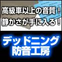 全俺が泣いた!感動のデッドニング・防音・消音素材の専門販売店【デッドニング・防音工房】