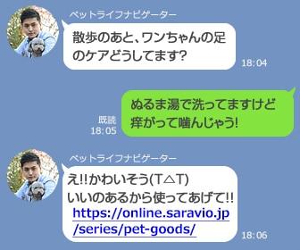 とにかく犬の皮膚トラブルにワンちゃん用化粧水【AVANCE(アヴァンス)】がすごい!