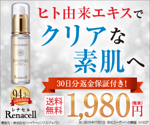 国産純度100%ヒト幹細胞培養液【レナセル美容液】が好きです