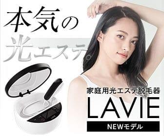 【光エステ脱毛器 LAVIE】ムダ毛&美肌のWケアで輝くつるすべ肌のネタバラシをします
