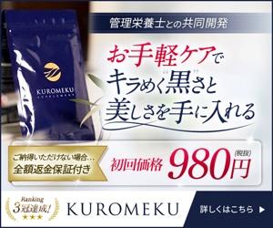 白髪ケアサプリ 管理栄養士と共同開発【KUROMEKU – クロメク – 】について一緒に考えませんか?