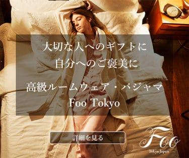 ベールを脱いだ【Foo Tokyo Official Web Store】ルームウェア・パジャマの高級ブランド