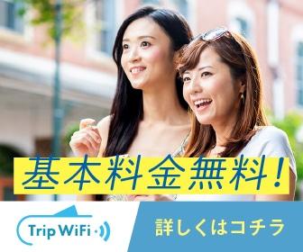 息をのむ【Trip Wifi】基本料金無料で国内外で使えるお手軽WiFi
