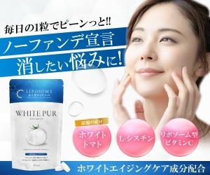 これだけは知っておくべき「ホワイトピュール」サプリ(ホワイトトマト、リポソーム型ビタミンC、L-シスチン)を快適にする方法