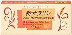 【指定第2類医薬品】新サラリン 90錠レボリューション