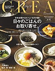 最新の日本全国からおいしいものが届く 日々のごはんのお取り寄せ。(CREA 2020年9月・10月合併号)が届きました