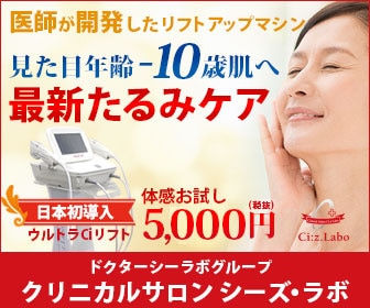 お手軽にはじめるシーラボを開発した美容皮膚科プロデュースのメディカルエステ「シーズラボ」