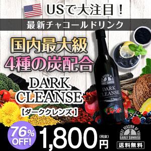 あなたが主人公になるアメリカ大注目のチャコールドリンク【DARK CLEANSE(ダーククレンズ)】