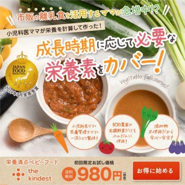 the kindest babyfood(カインデスト ベビーフード)の切り札