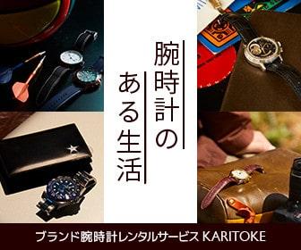 ブランド腕時計レンタル【KARITOKE(カリトケ)】をたった1日で身につける