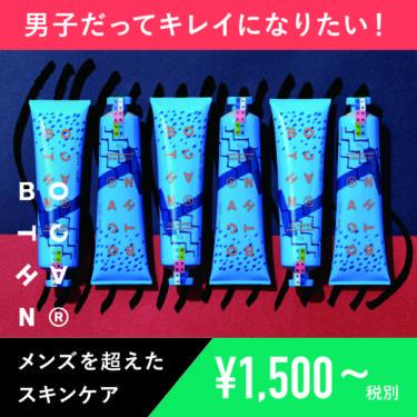 女たちのメンズスキンケア【BOTCHAN(ボッチャン)】