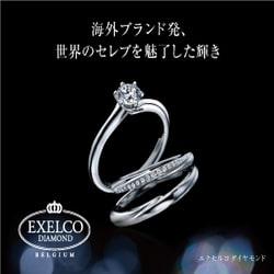 基礎から学べる結婚・婚約指輪の【エクセルコダイヤモンド】