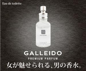 女が魅せられる男の香水【GALLEIDO ガレイド・プレミアム・パルファム】に続け!