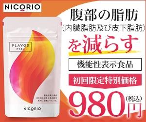 脂肪消費を促す2つの天然素材の組み合わせで徹底サポート【FLAVOS(フラボス)】の意外な方法