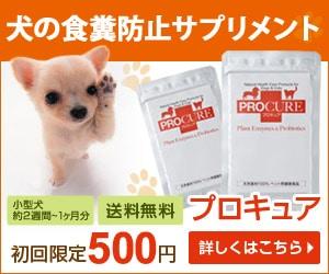甦れ、酵素とプロバイオティクスのペット(犬・猫)用サプリメント【プロキュア】