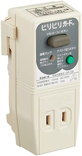 テンパール ビリビリガード プラグ形漏電遮断器 (04-3213)のウソ?ホント